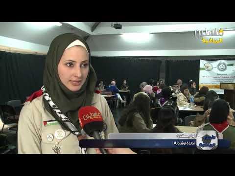 جمعية الكشافة الفلسطينية تنظم ورشة عمل حول جريمة الابتزاز الالكتروني