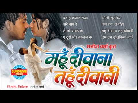 Video Mahu Deewana Tahu Deewani -Jukebox-Super Hit Chhattisgarhi Movie - Full Song - Jukebox download in MP3, 3GP, MP4, WEBM, AVI, FLV January 2017