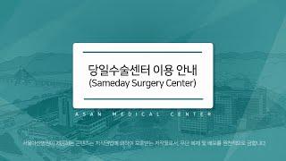 당일수술센터(SDS) 이용 안내_당일수술 후 병동 입원