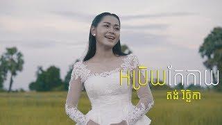 Khmer Travel - anh chernh chol