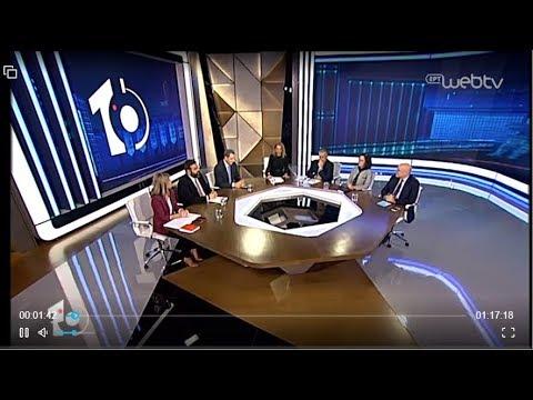 «10» με την Όλγα Τρέμη – Α.Συρίγος, Γ.Βασιλειάδης, Α.Διαμαντοπούλου | 03/02/2020| ΕΡΤ