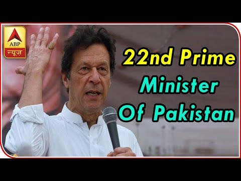 PTI's Imran Khan Sworn In As 22nd Prime Minister Of Pakistan | ABP News