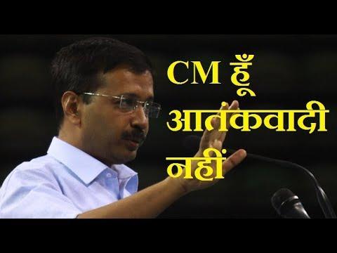 Video I am an elected CM, not a terrorist-Arvind Kejriwal|CM हूं, आतंकवादी नहीं- केजरीवाल download in MP3, 3GP, MP4, WEBM, AVI, FLV January 2017