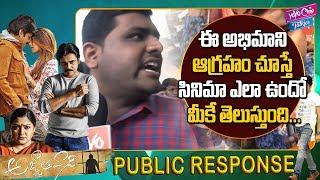 Video Agnathavasi Movie Public Talk & Response || Pawan Kalyan || Anu Emmanuel || YOYO Cine Talkies MP3, 3GP, MP4, WEBM, AVI, FLV Januari 2018