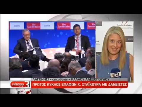 Συνέδριο Economist:Αποδεκτό και από τον ESM το μεταρρυθμιστικό πρόγραμμα της κυβέρνησης |16/7/19|ΕΡΤ