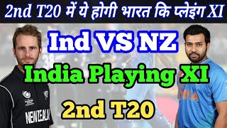 India VS NewZealand 2nd T20 || India Playing XI || India Team Squad Vs NewZealand In 2nd T20 ||