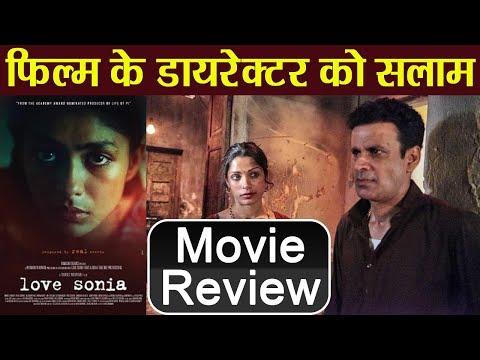 Love Sonia Movie REVIEW: इस फिल्म को तभी देखें जब अपनी संवेदनहीनता पहचानने की हिम्मत हो | FilmiBeat