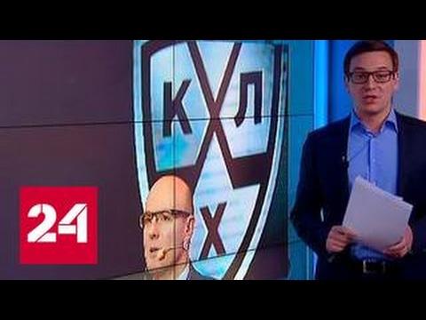 КХЛ озвучила непопулярные решения (видео)