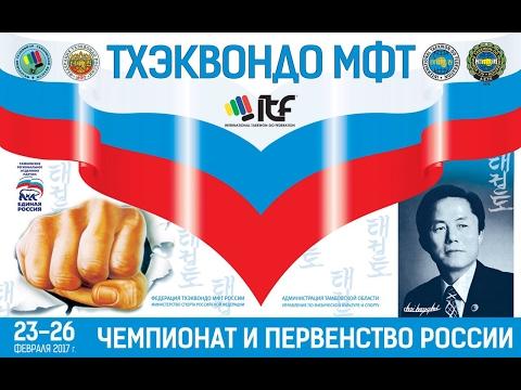 Чемпионат и первенства России по Тхэквондо (МФТ) 2017 - DomaVideo.Ru