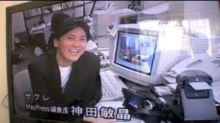 Multimedia Report 1994 「マルチメディアって何?」TV大阪
