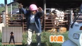 健康体操de長寿村