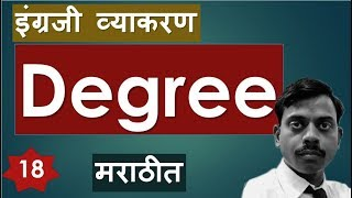Download Lagu Degree | English Grammar in Marathi Mp3