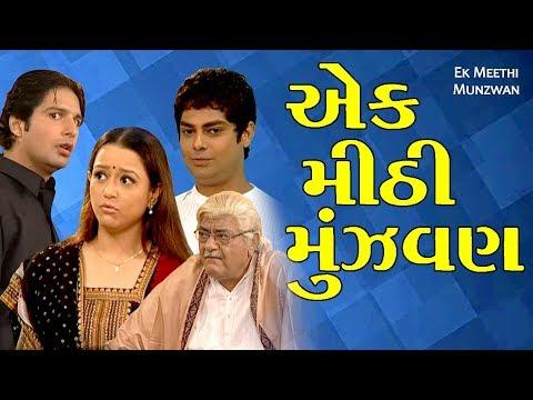 Video Ek Meethi Munzwan - Superhit Family Gujarati Natak Full - Anand Goradia,  Amit Divetia, Bhairavi download in MP3, 3GP, MP4, WEBM, AVI, FLV January 2017