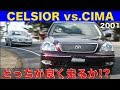 Which One Runs Better  Celsior Vs Cima Flat Out Check   Best Motoring 2001
