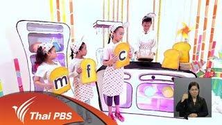เปิดบ้าน Thai PBS - แนวคิดการนำเสนอรายการเด็กและเยาวชน