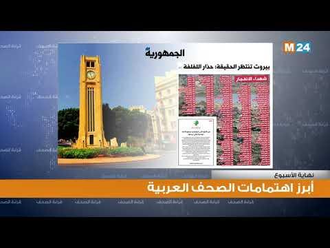 أبرز اهتمامات الصحف العربية لنهاية الأسبوع