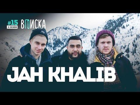 Jah Khalib – Интервью для шоу «Вписка»