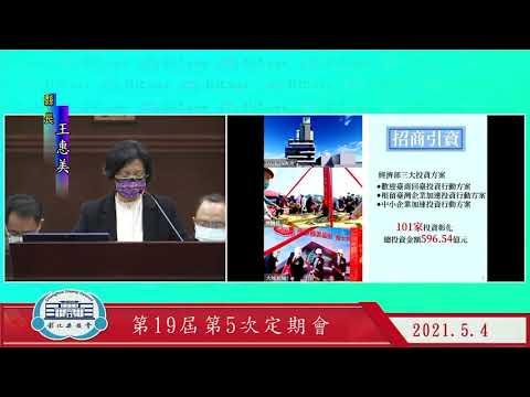 1100504彰化縣議會第19屆第5次定期會(另開Youtube視窗)
