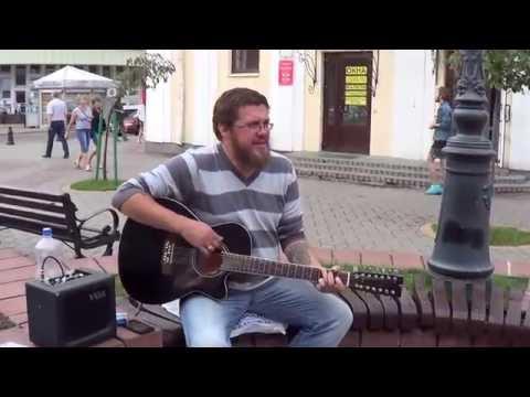 Паша -  уличный музыкант поет в Бресте! 1