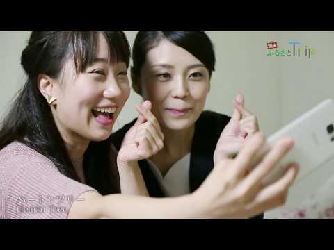 JAL 週末ふるさとTrip 北海道・鶴居村