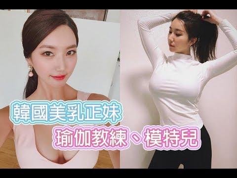 韓國也是盛產美女的地方-韓國好身材瑜伽教練模特兒