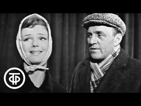 Варшавская мелодия. Театр им. Вахтангова(1969)