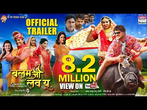 BALAM JI LOVE YOU | KHESARI LAL YADAV, KAJAL RAGHWANI | OFFICIAL TRAILER | BHOJPURI MOVIE 2018