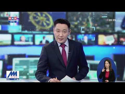 ЭТТ-н удирдлагууд бонд гаргах хүсэлтээ Монголын Хөрөнгийн Биржид энэ сарын 5-нд хүргүүлсэн байна