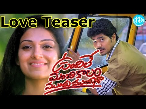 Vundile Manchi Kalam Mundu Munduna - Unseen Love Trailer - Telugu Movie