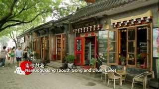 NanLuoGuXiang 南锣鼓巷 hutong, BeiJing