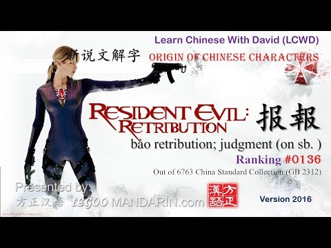 Origin of Chinese Characters - 0136 报報 retribution; judgment (on sb. ) - Learn Chinese with Flash Cards