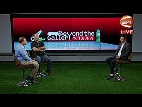 Beyond the Gallery | ঢাকা টেস্টে সাফল্যের অপেক্ষায় | 15 November 2018