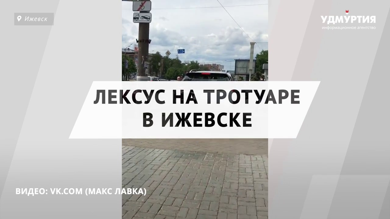 Лексус на тротуаре в Ижевске