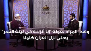 كيف كان نزول القرآن الكريم ليلة القدر؟