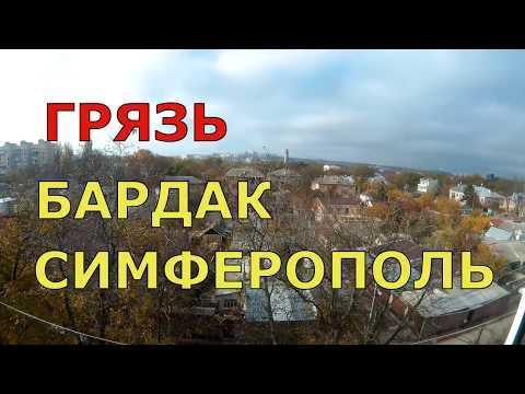 КАК ВЫГЛЯДИТ глазами ТУРИСТА Симферополь сегодня Крым сегодня 2017.Туристы в Крыму сегодня. - DomaVideo.Ru