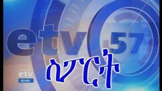 ኢቲቪ 57 ምሽት 2 ሰዓት ስፖርት ዜና…ጥቅምት 28/2012 ዓ.ም    | EBC