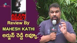 Video Mahesh Katthi Arjun Reddy Review / Public Response / Public Talk / Public Review MP3, 3GP, MP4, WEBM, AVI, FLV April 2018