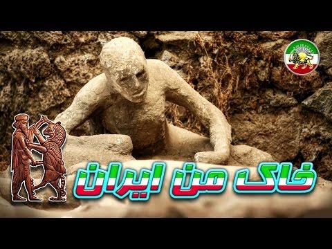 مستند فارسی - شهر مدفون پمپی