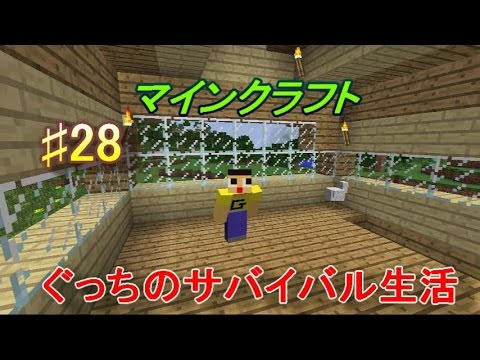 マインクラフト - マインクラフト(マイクラ)実況プレイ♯28 次回動画 https://www.youtube.com/watch?v=h_1CMnP8sd8&feature=youtu.be 前回動画 https://www.youtube.com/watch?v=pk-Svnz6IPs...