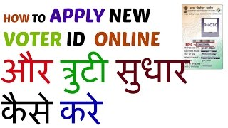 Hello Friends, today we will discuss the solution to a common problem which is incorrect details in voter card. It is possible that due to any human error or for any other reasons, the details in the voter card are not correct. If the incorrect info is entered in the system, it is natural that you will receive voter card with that information. But now it is possible to easily update the voter card details. This article will help you in the voter id card correction via online mode. We will be providing the direct link to online voter card correction application form. Let's get startedAs voter card is required at many places, it becomes important that every piece of info is correct. Due to any incorrect information, the voter card won't be acknowledged and you need to provide other proof. The common mistakes include – Spelling mistakes in name and Address, wrong gender is specified, Incorrect date of birth etc. All this can be modified easily online. Let's find out how to make correction in the voter card informationNote – The correction can only be made if your name exists in voter list. If you name is not in the voter list, then you won't be able to make corrections.