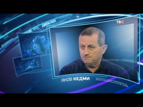 Яков Кедми. Право знать - DomaVideo.Ru
