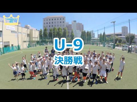 【そうまハウスカップ2015】U-9 決勝戦
