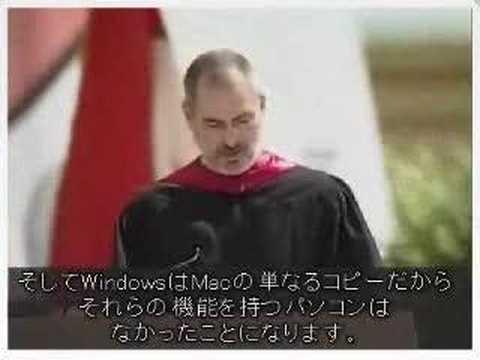「Apple創業者であるスティーブ・ジョブズの伝説のスピーチ(日本語字幕入り)」のイメージ