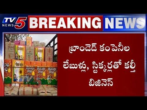 కల్తీ ఆయిల్ ముఠా గుట్టు రట్టు | Adulterated Oil Racket Busted In Bhuvanagiri District | TV5 News