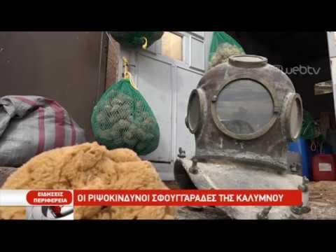 Οι ριψοκίνδυνοι σφουγγαράδες της Καλύμνου| 08/01/2019| ΕΡΤ