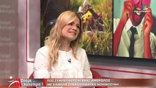 ΖΟΥΜΕ ΚΑΛΥΤΕΡΑ επεισόδιο 3/5/2017