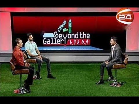 কঠিন সময়ে ক্রিকেট | Beyond the Gallery | 18 September 2019