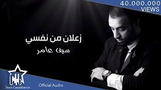 اشترك في قناة نجوم الدار البيضاء الرسمية: http://bit.ly/CasaBlancaYT سيف عامر - زعلان من نفسي (حصرياً) مع الكلمات  2016...