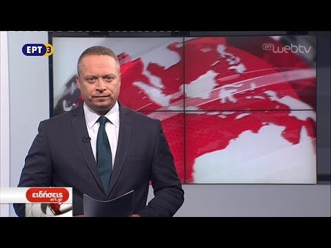Τίτλοι Ειδήσεων ΕΡΤ3 19.00 | 19/10/2018 | ΕΡΤ