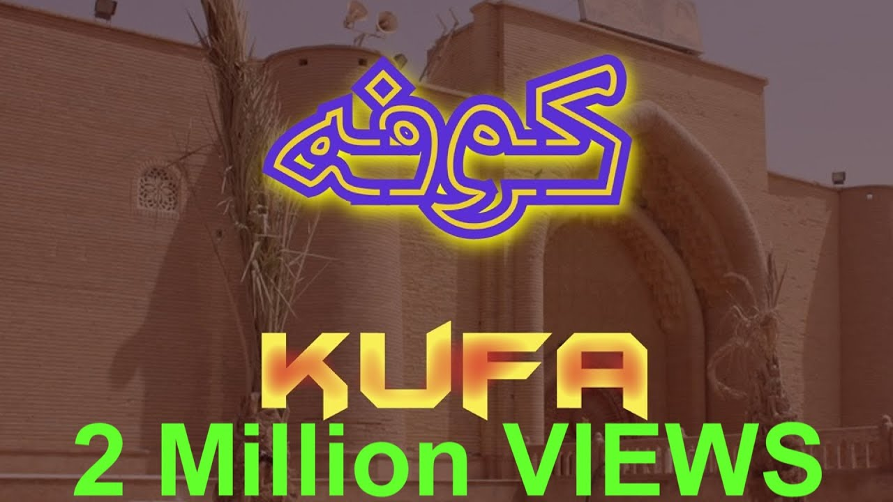 Kufa city history video in urdu by Syed M. Mehdi ( iraq )